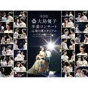 【即納可能☆最終在庫】【新品】【BD】大島優子卒業コンサート in 味の素スタジアム6月8日の降水確率56 (5月16日現在) てるてる坊主は本当に効果があるのか?【初回仕様限定盤】【Blu-ray】【在庫品】【RCP】AKB48