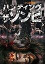 楽天浅草マッハ!![メール便OK]【訳あり新品】【DVD】ハンティング・ザ・ゾンビ【RCP】[お取寄せ品]