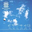 楽天浅草マッハ!![メール便OK]【訳あり新品】【CD】蕾 ブラバン・マーチ・バージョン【RCP】[お取寄せ品]