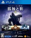 [メール便OK]【新品】【PS4】Destiny 2 孤独と影 レジェンダリーコレクション【RCP】[在庫品]