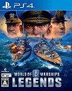 メール便OK 【新品】【PS4】World of Warships: Legends(仮)【RCP】 お取寄せ品