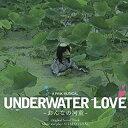 メール便OK 【訳あり新品】【CD】UNDERWATER LOVE-おんなの河童-オリジナル サウンド トラック【RCP】 お取寄せ品