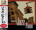 楽天浅草マッハ!![メール便OK]【新品】【CD】決定盤 ジャズ・ピアノ全集 CD2枚組 SET-1003-JP【RCP】[お取寄せ品]