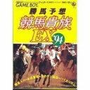 【新品】【GB】勝馬予想競馬貴族EX'94【RCP】