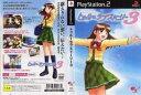 [100円便OK]【中古】【PS2】トゥルーラブストーリー3【RCP】