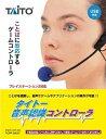 【新品】【PS2HD】タイトー音声認識コントローラ【RCP】
