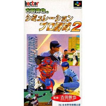 【中古】【SFC】古田敦也のシミュレーションプロ野球2【RCP】[在庫品]