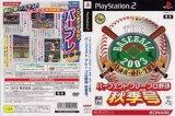 [100円便OK]【中古】【PS2】THE BASEBALL2003 バトルボールパーク宣言 パーフェクトプレープロ野球 秋季号【RCP】