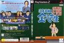 [100円便OK]【中古】【PS2】3年B組金八先生伝説の教壇に立て!【RCP】