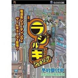 [100円便OK]【新品】【GC】ラジルギ ジェネリック【RCP】...:machida:10285746