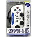 【新品】【PS2HD】アナログ連射コントローラBPT2【ホワイト】【RCP】[お取寄せ品]