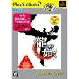 [100円便OK]【中古】【PS2】【BEST】龍が如く PlayStation2 the Best【RCP】【02P23Apr16】