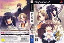 【中古】【PS2】【限】夢見師 初回限定版【RCP】[お取寄せ品]