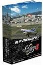 【即納可能】【新品】ぼくは航空管制官3 東京ビッグウイング Win DVD-ROM【あす楽対応】【送料無料】【smtb-u】【RCP】TechnoBrain