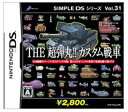 [100円便OK]【新品】【DS】SIMPLE DS 31 THE 超弾丸!!カスタム戦車【RCP】【02P03Dec16】