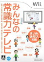 [100円便OK]【新品】【Wii】みんなの常識力テレビ【RCP】【02P03Dec16】