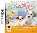 [100円便OK]【新品】【DS】仔犬の部屋【RCP】