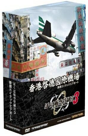 ☆【即納可能】【新品】ぼくは航空管制官3 香港カイタックエアポート 通常版 Win DVD…...:machida:10411094