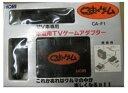 【新品】【SFCHD】12V車専用車載用TVゲームアダプター【RCP】