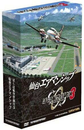 ☆【即納可能】【新品】ぼくは航空管制官3 仙台エアマンシップ Win DVD-ROM【あす…...:machida:10411099