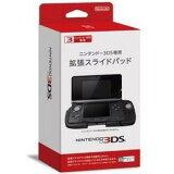 【新品】【3DS専用】拡張スライドパッド【RCP】