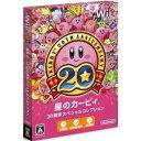【即納可能】【新品】【Wii】星のカービィ 20周年スペシャルコレクション【送料無料】【smtb-u】【RCP】【05P31Aug14】