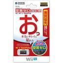 [100円便OK]【新品】【WiiUHD】空気ゼロ ピタ貼り for WiiU GamePad 光沢【RCP】