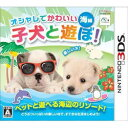 [メール便OK]【新品】【3DS】オシャレでかわいい子犬と遊ぼ!【海編】【RCP】[お取寄せ品]
