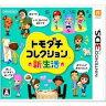 [100円便OK]【新品】【3DS】トモダチコレクション 新生活【RCP】【02P29Jul16】