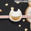 まとめ買いがお得クーポン配布中!tsumori chisato WA - ツモリチサト - 陶器帯留め にこねこ(オフシロ)白 猫 ネコ 黒猫 動物 帯飾り ケース付き ホワイトデー【ギフトラッピング無料!】【新品】