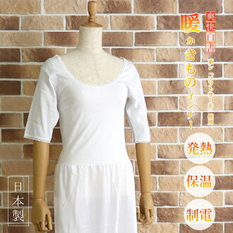 Up against the cold! Outstanding ♪ fresh white seasonal attire... warm comfortable lingerie, 5 minutes (M, L, LL) lower slip Albert Museum, kimono sleeve one piece type COD fee, ♪ 1 / 17 restocked!