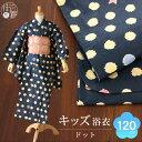 ■ 適応身長110-120cm ■「tsumori chisato(ツモリチサト)」仕立て上がりこども浴衣(染) - ドット(ネイビー/4TY-11) - TSUMORI CHISATO..