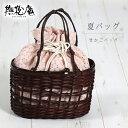 「撫松庵」夏 巾着・かごバック - 竹かごバッグ(サーモンピ...