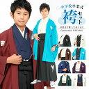 小学生 男の子 卒業式 袴セット 小町kids ジュニア 全...