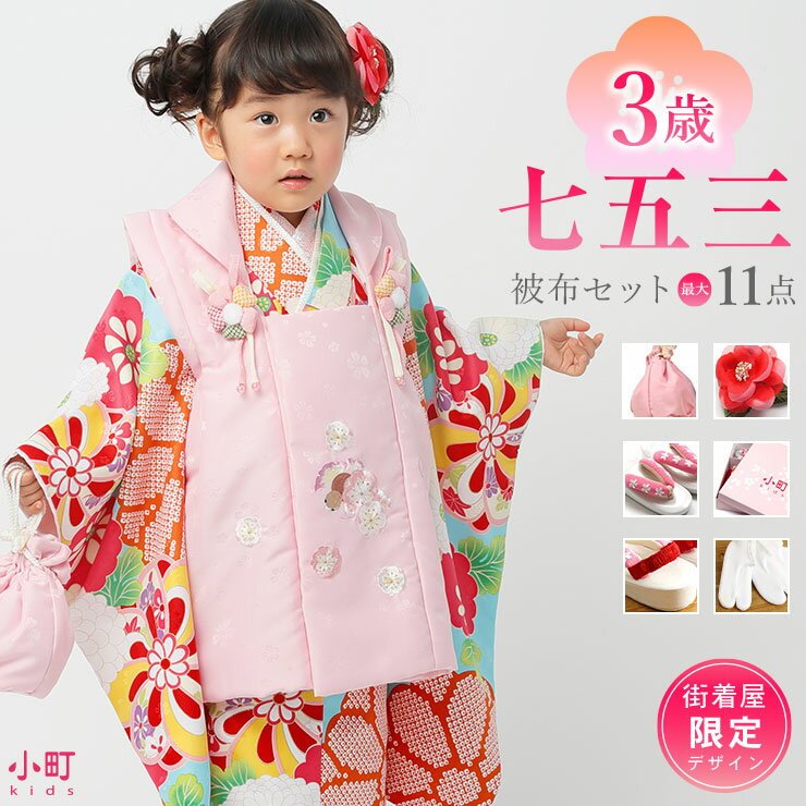 限定デザイン七五三被布セット(3歳)-ねじり菊(水色/被布:薄ピンク)-小町kids三つ身着物被布コ