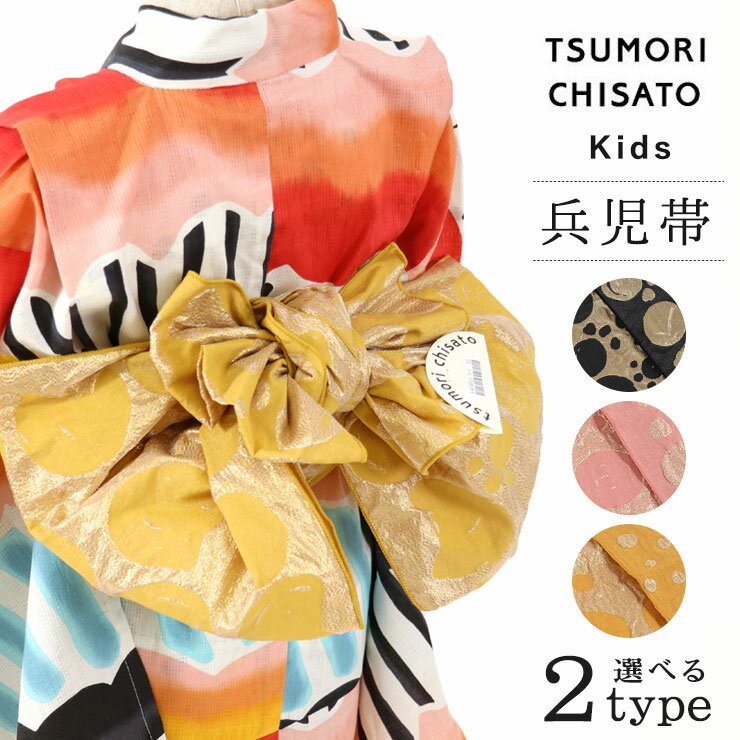 「tsumorichisatoツモリチサト」子供用帯リボン(兵児帯/ゆかた帯)−水玉ねこ(全3色)−