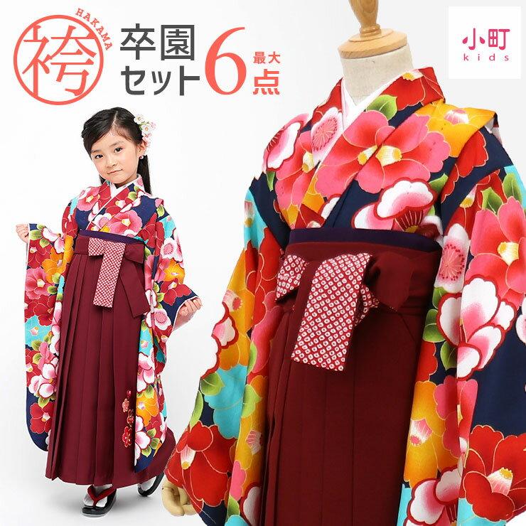 [2018年度新作]卒園セット「小町kids」-椿づくし(紺/袴:エンジ)-最大6点セット5歳用6歳
