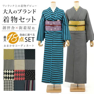 "Popular new pattern in stock! limited! Notch brand ""lined"" code kimono set ( wide collar ) ""Omakase set' + 2000 yen in narrow band ⇒ to Nagoya-Obi change OK ♪"" zori / nagajuban and dressing accessory set ' option choice ♪ ★ 1 / 21 restocked ★"
