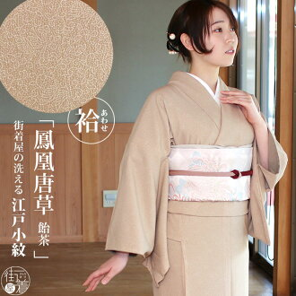 East Les material street clothes shop original tailored kimono rose washable ( 袷 ) Edo Komon and Phoenix Arabesque (candy Brown and M and L sizes) wedding wedding feast stands for dress graduation ceremony entrance formula tea Association animal same day