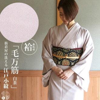 East Les material street clothes shop original style washable up kimono ( 袷 ) Edo Komon and hair 10,000 muscle (white teas color / M, L size) wedding wedding feast stands for dress graduation ceremony entrance formula tea Association animal same day ship