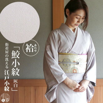 Toray material street clothes shop original kimono (袷) Edo-dyed clothe, fine sharkskin pattern (light gray / M, large size) wedding ceremony banquet abbreviation formal dress graduation ceremony entrance ceremony tea party animal same day shipment it is