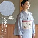 [ 江戸小紋(袷)鮫小紋(錆浅葱・M/Lサイズ)] 日本製 洗える着物 東レ素材 街着屋オリジナル