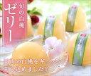 【送料無料】岡山白桃ゼリー90g 12個入詰め合わせ ギフト お土産 詰合せ 食品 もも桃