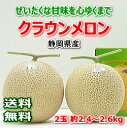 【送料無料】静岡県産 クラウンメロン2玉 約2.4〜2.6kg 05P05Nov16