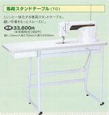 ジャノメ 780シリーズ専用(職業用ミシン用) スタンドテーブル【RCPsuper1206】【0603superP5】