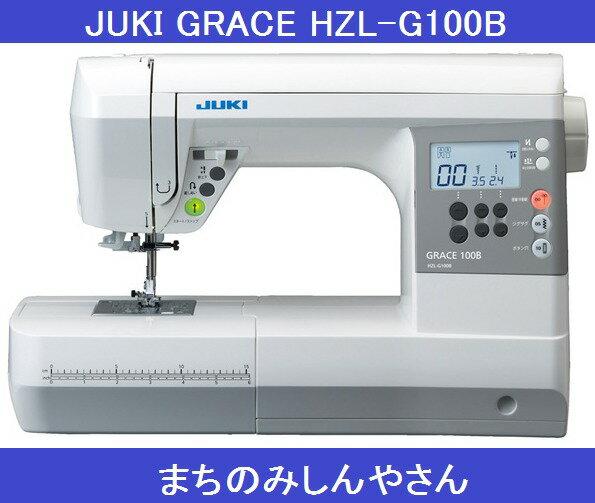 ◎フットコントローラー・ワイドテーブル付がお得♪【ミシン】【5年保証】【送料無料】 JUKI (ジューキ) コンピューターミシン グレース (GRACE HZLG100B) HZL-G100B【smtb-MS】【RCP】02P05Dec15