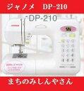 【ミシン】【送料無料】【5年保証】 ジャノメ コンピューターミシン DP-210 (DP210) 【smtb-MS】【RCP】【最安値挑戦】