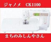 【ミシン】【送料無料】【5年保証】 ジャノメ コンピューターミシン CK1100 (CK-1100) ワイドテーブルセット!【smtb-MS】【RCP】【最安値挑戦】02P05Dec15