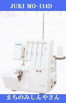 【ミシン】【送料無料】【5年保証】 JUKI (ジューキ) 2本針4本糸 差動付き オーバー ロックミシン MO-114D (MO114D) くず受けプレゼント!【smtb-MS】【RCP】02P05Dec15