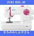 【ミシン】【送料無料】【5年保証】 JUKI (ジューキ) 電子ミシン HZL-40 (HZL40) 【smtb-MS】【RCP】02P05Dec15